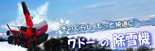 ワド―の除雪機