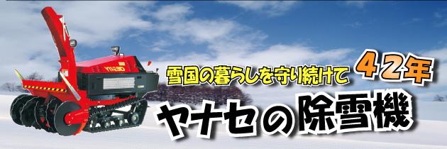 ヤナセの除雪機
