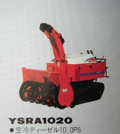 【完売】ヤンマー除雪機 【完売】ヤンマー除雪機[YSRA1020]  【完売】ヤンマー除雪機