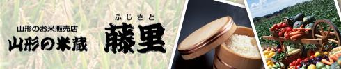 たらの芽・米販売 山形の米蔵 藤里
