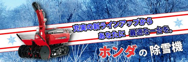 ホンダの除雪機